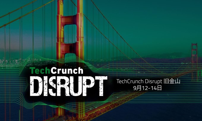 TechCrunch Disrupt SF Chinese translation